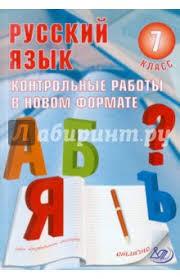 Книга Русский язык класс Контрольные работы в новом формате  Н Соколова Русский язык 7 класс Контрольные работы в новом формате обложка