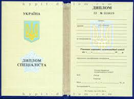 Продажа диплома специалиста годов Украина Купить диплом  Диплом специалиста 1995 1999 годов Диплом специалиста 1993 1994 годов