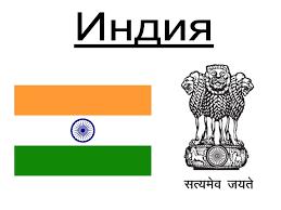 Реферат География Индии Географическое и География Индии Географическое и