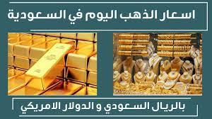أسعار الذهب اليوم في السعودية الأحد 1442 تحديث يومي