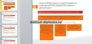 Разработка стратегии развития предприятия на примере ООО Лазурит  Диплом разработка стратегии развития предприятия на примере