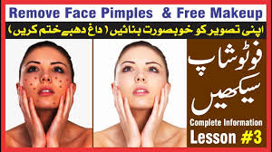 how to remove face pimples and face makeup in adobe photo cs6 urdu hindi
