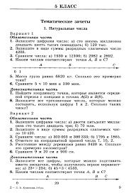 Контрольные работы по математике класс к учебнику Г В Дорофеев Контрольная работа №1 по теме hello html 156ee49d gif