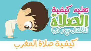 كيفية صلاة المغرب مع زكريا | تعليم الصلاة للاطفال بطريقة سهلة - كارتون  تعليم الصلاة للاطفال - YouTube