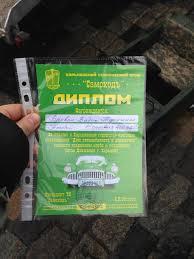 День Автомобилиста lubotin museum of retro cars День Автомобилиста 30 10 2016