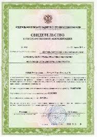 Лицензии и Свидетельства ЮЗГУ КурскГТУ