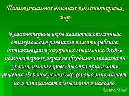 Презентация на тему ГОУ ВПО Поморский государственный  4 Положительное влияние компьютерных