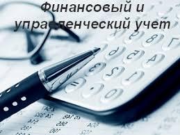 Финансовый и управленческий учет ДипломКурсовая ру Финансовый и управленческий учет Список курсовых