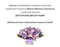 Красивое поздравление с защитой диссертации Пермь ОТКРЫТКНЕМ РОЖДЕНИЯ с поздравлениями в Поздравления с Днем рождения внука бабушке и дедушке