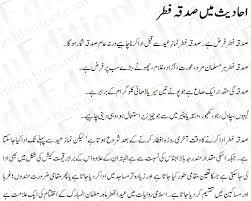 eid ul fitr essay in urdu eid ul fitr urdu essay mazmoon urdu  share