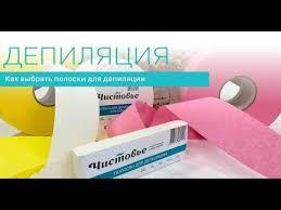 Как выбрать <b>полоски для депиляции</b>. Спанбонд или флизелин ...