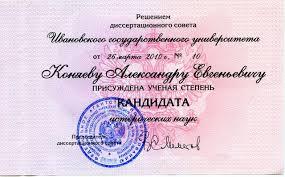 ПРИНИМАЮ ПОЗДРАВЛЕНИЯ  успешно защитившего под научным руководством профессора Юрия Юрьевича ИЕРУСАЛИМСКОГО кандидатскую диссертацию по