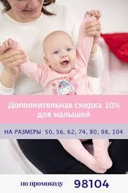 Распродажа детских <b>аксессуаров</b> - купить со скидкой до 80% по ...