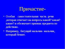 Презентация по русскому языку на тему Причастие класс  слайда 1 Причастие Особая самостоятельная часть речи которая отвечает на вопросы как