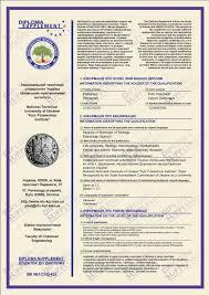 Сумський державний університет В Европу с дипломом европейского  В 2012 году Сумский государственный университет продолжает выдавать приложения к диплому европейского образца diploma supplement по желанию выпускников