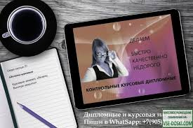 ru в регионе Россия Башкортостан Уфа Выполнение курсовых дипломных работ в Уфе Недорого