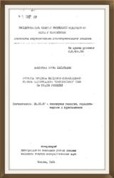 Кандидатские дисертации Иванов Юрий Константинович
