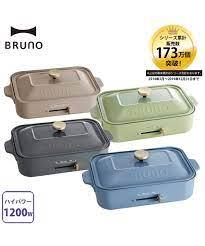 Bruno ホット プレート