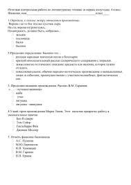 Итоговая контрольная работа по русскому языку для класса Итоговая контрольная работа по литературному чтению за