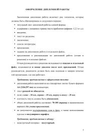 Структурные особенности дипломной курсовой работы ОФОРМЛЕНИЕ ДИПЛОМНОЙ РАБОТЫ