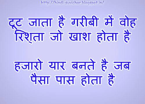 very nice shayari in hindi