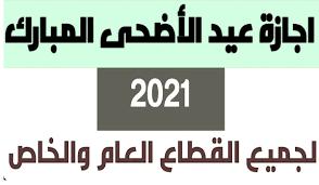 شاهد موعد إجازة عيد الأضحى للموظفين في السعودية 2021 القطاع العام والخاص  1442 حسب توقيت ام القري 2021 - الدمبل نيوز