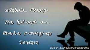 150 Feeling Images With Quotes In Tamil Sad Love Failure Quotes