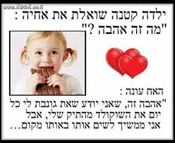 Image result for אהבה