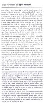 essay on society in hindi essay on literature is an expression of society in essays in hindi