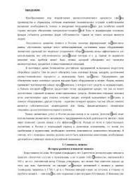 Проблемы и перспективы развития малого бизнеса в России диплом по  Перспективы развития лизинга в России реферат по финансам скачать бесплатно объект передачи виды собственность левередж лизингодатель