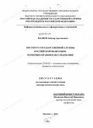 Диссертация на тему ИНСТИТУТ ГОСУДАРСТВЕННОЙ СЛУЖБЫ РОССИЙСКОЙ  Диссертация и автореферат на тему ИНСТИТУТ ГОСУДАРСТВЕННОЙ СЛУЖБЫ РОССИЙСКОЙ ФЕДЕРАЦИИ ПОЛИТИКО ПРАВОВОЕ ИССЛЕДОВАНИЕ