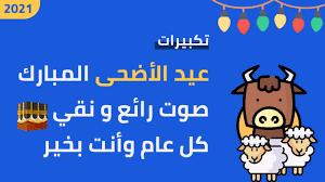 مفاجأة! تكبيرات عيد الاضحى المبارك - YouTube