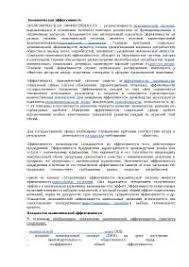 ЭКОНОМИЧЕСКАЯ ЭФФЕКТИВНОСТЬ docsity Банк Рефератов ЭКОНОМИЧЕСКАЯ ЭФФЕКТИВНОСТЬ