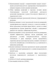 Темы магистерских диссертаций по бухгалтерскому учету Типовые темы магистерских диссертаций по бухгалтерскому учету