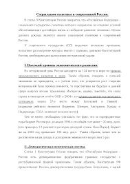 Социальная политика в современной России реферат по социологии  Это только предварительный просмотр