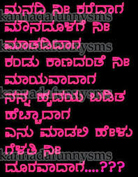 Kannada Love Quotes Free Download Free Love Quotes Simple Free Love Quotes