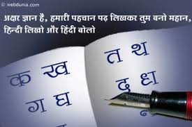 untitled hindi diwas hindi day hindi essay short  hindi diwas hindi day 2014 hindi essay short speech for school children