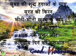 Good Morning Quotes Hindi Sms Best of 24 Good Morning Quotes Sms In Hindi Good Morning Quotes Image Sms