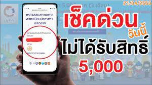 เช็คด่วน! โอน 5,000 วันสุดท้ายรอบสาม ตรวจสอบสถานะเงินเยียวยา 5000 เช็คสิทธิ์ เราไม่ทิ้งกันได้เลย! - YouTube