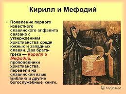Презентация на тему Из книжной сокровищницы Древней Черникова И  4 Кирилл