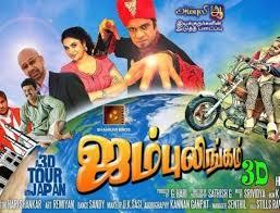 jambulingam 3d 2016 tamil hd rip part 2