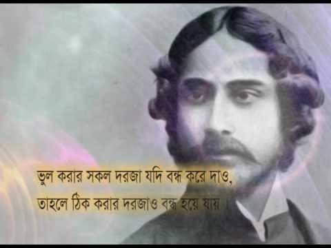 bangla quotes of rabindranath tagore