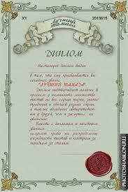 Все фото по тегу Шуточный Диплом Пенсионера perego shop ru gallery Грамоты дипломы благодарности подарочные сертификаты