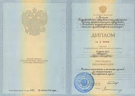 Дешево купить технический диплом ПТУ Московский технический  Дешево купить технический диплом ПТУ