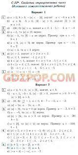 ➄ ГДЗ решебник по математике класс Ершова Голобородько Сложение отрицательных чисел и чисел с разными знаками · С 24 Вычитание отрицательных чисел и чисел с разными знаками