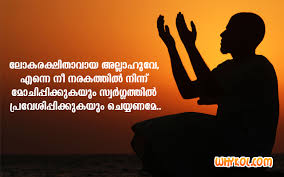 Islamic Quotes Malayalam