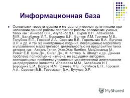 Презентация на тему Организация отдела по связям с  3 Информационная