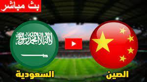 بث مباشر | مشاهدة مباراة السعودية والصين بث مباشر بتاريخ اليوم 12-11-2021