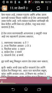 beauty tips in marathi 1 0 screenshot 7