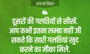 Motivational Quotes In Hindi On Success Lines Best Quotes For Your